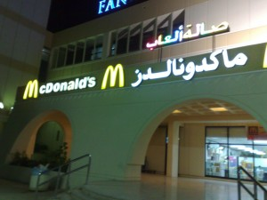 McDonalds in Fanateer, Saudi Arabia
